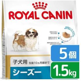 ロイヤルカナン シーズー 子犬用 1.5kg×5袋 沖縄別途送料 ジップ付