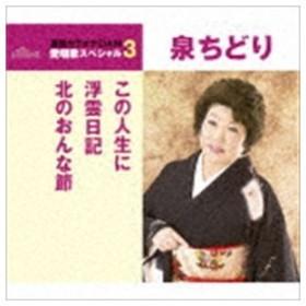 泉ちどり / この人生に/浮雲日記/北のおんな節(スペシャルプライス盤) [CD]