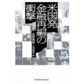 米国発金融再編の衝撃/武藤敏郎