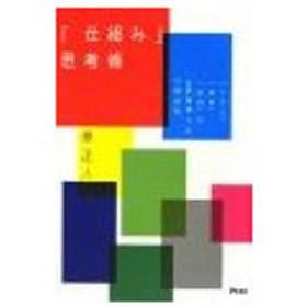 「仕組み」思考術/泉正人