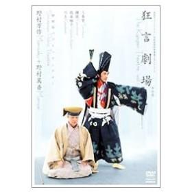 DVD/狂言劇場 その壱 野村万作+野村萬斎〜「三番叟」「鎌腹」「川上」〜