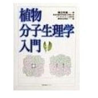 植物分子生理学入門/横田明穂