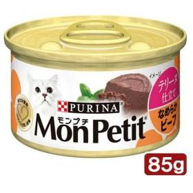 モンプチ セレクション 1P ビーフのテリーヌ仕立て 85g 猫フード