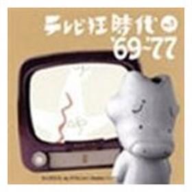(オムニバス) テレビ狂時代 vol.1 '69〜'77 [CD]