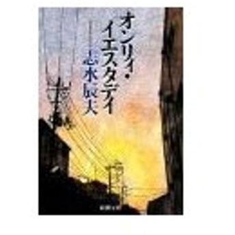 オンリィ・イエスタデイ/志水辰夫