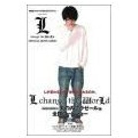 L change the world official movie guide/集英社