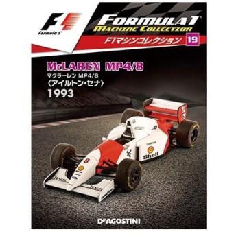 F1マシンコレクション 第19号 マクラーレン MP4/8 アイルトン・セナ 1993年[デアゴスティーニ]《在庫切れ》