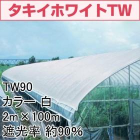 2m × 100m 白 遮光率約90% タキイホワイトTW 遮光ネット TW90 寒冷紗 タキイ種苗 タ種 【代引不可】