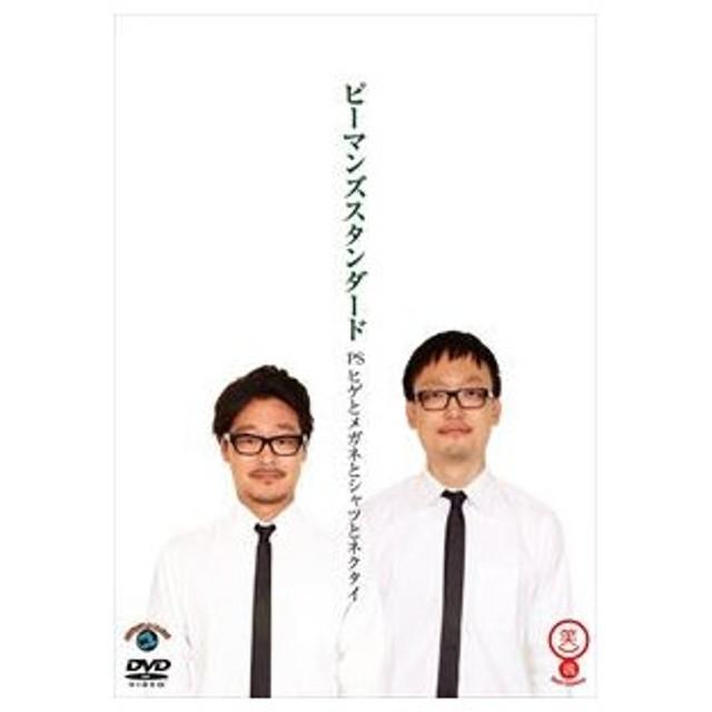 ピーマンズスタンダード/PS ヒゲとメガネとシャツとネクタイ [DVD]