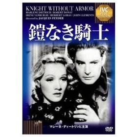 鎧なき騎士(IVC BEST SELECTION) / マレーネ・ディートリッヒ (DVD)
