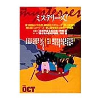 ミステリーズ! vol.31 OCTOBER 2008/東京創元社