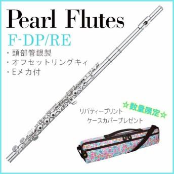 Pearl Flute / F-DP/RE ドルチェプリモ 頭部管銀製 オフセットリングキィ (出荷前検品)(5年保証)