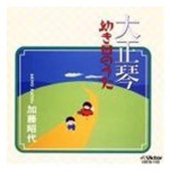 加藤昭代 / 大正琴/幼き日のうた [CD]