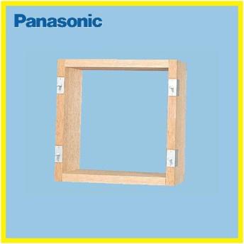 【送料お見積もり商品】 パナソニック 換気扇 FY-KWU20 有圧換気扇用木枠 部材20−35CM取付枠 Panasonic