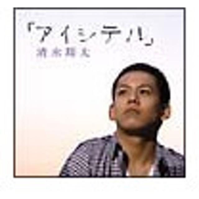 清水翔太/アイシテル