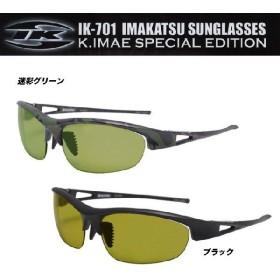イマカツ IK-701 クアッドサングラス 今江克隆スペシャルエディション (マルチコート)