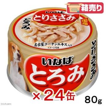 いなば(犬用) とろみ とりささみ 80g ドッグフード とろみ 24缶入 関東当日便