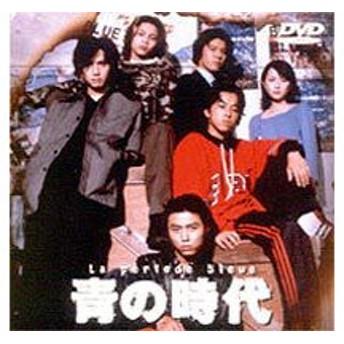 青の時代 2 [DVD]