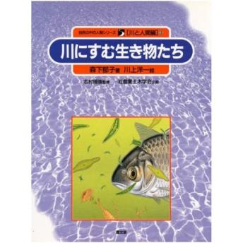 自然の中の人間シリーズ 川と人間編 8