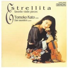 エストレリータ〜ヴァイオリン名曲集 加藤知子 CD