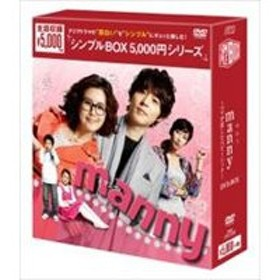 manny〜ママが恋したベビーシッター DVD-BOX〈シンプルBOX 5,000円シリーズ〉(期間限定生産) [DVD]