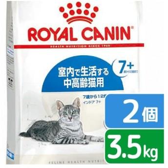 ロイヤルカナン 猫 インドア 7+ 3.5kg×2袋 3182550784412 お一人様5点限り 沖縄別途送料 ジップ付