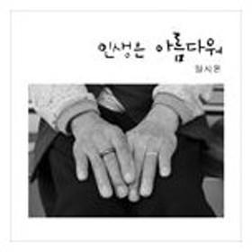 輸入盤 YANG SI ON / LIFE IS BEAUTIFUL [CD]