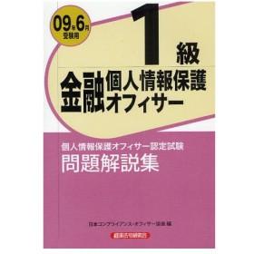 金融個人情報保護オフィサー1級問題解説集 個人情報保護オフィサー認定試験 2009年6月受験用