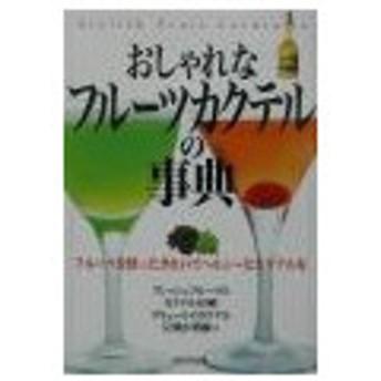 おしゃれなフルーツカクテルの事典/成美堂出版