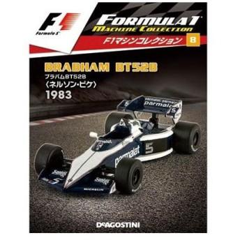 F1マシンコレクション 第8号 ブラバムBT52 ネルソン・ピケ 1983[デアゴスティーニ]《在庫切れ》