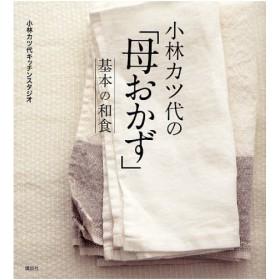 小林カツ代の「母おかず」基本の和食