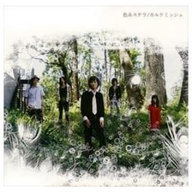 色糸ステラ / カルケミッシュ [CD]