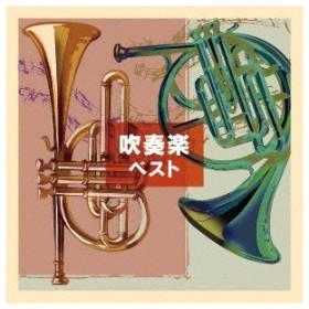 吹奏楽 ベスト CD