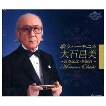 大石昌美 / 歌うハーモニカ 大石昌美 〜喜寿記念・新録音〜 [CD]