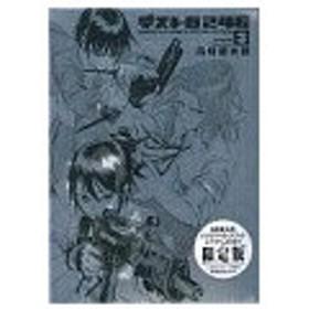 デストロ246 3 限定版/高橋慶太郎