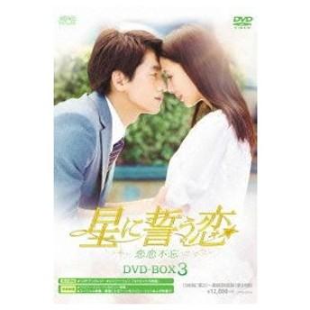 星に誓う恋 DVD-BOX3 [DVD]