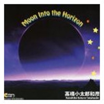 高橋小太郎和彦 / Moon Into the Horizon [CD]