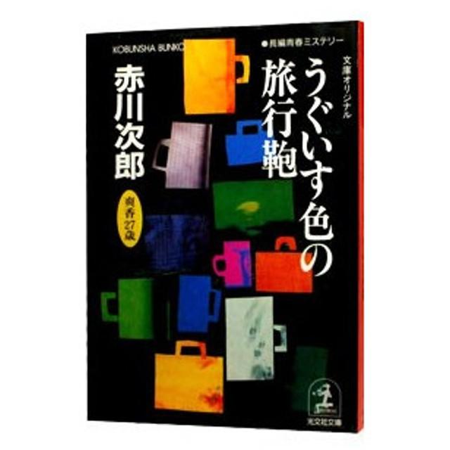 うぐいす色の旅行鞄 (杉原爽香27歳の秋)/赤川次郎