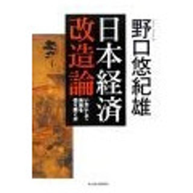 日本経済改造論−いかにして未来を切り開くか−/野口悠紀雄