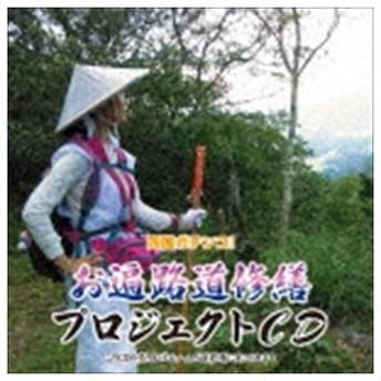 藤田賀子 / 四国ガチンコ!お遍路道修繕プロジェクトCD [CD]