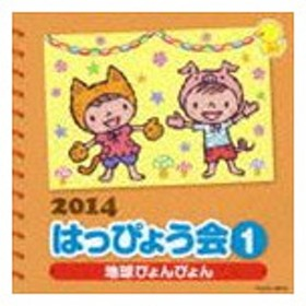 2014 はっぴょう会 1 地球ぴょんぴょん [CD]