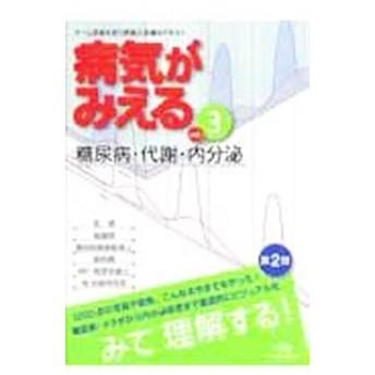 病気がみえる 【第2版】 vol.3/医療情報科学研究所