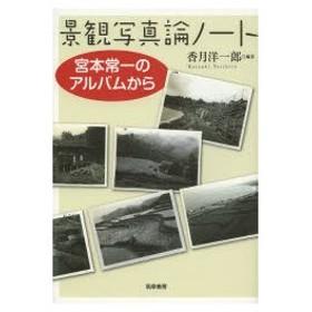 景観写真論ノート 宮本常一のアルバムから