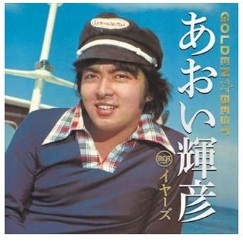 あおい輝彦 / ゴールデン☆ベスト あおい輝彦 RCAイヤーズ(Blu-specCD2) [CD]