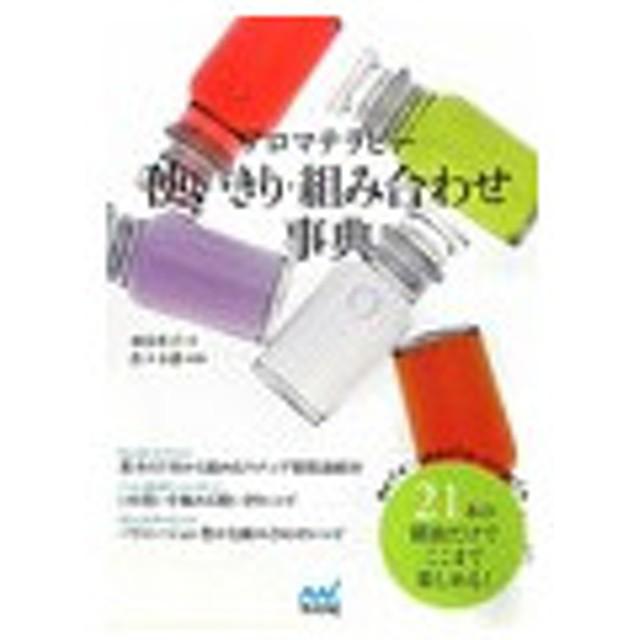 アロマテラピー使いきり・組み合わせ事典/羽鳥冬子