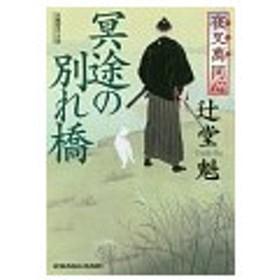 冥途の別れ橋/辻堂魁
