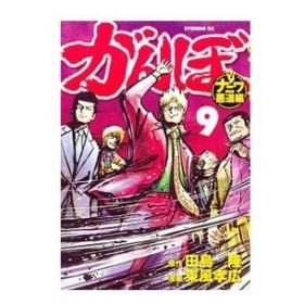 がんぼ ナニワ悪道編 9/東風孝広