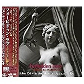 (アウトレット品)フォービドゥン・ラブ〜マドンナに捧ぐ(CD/洋楽ジャズ)
