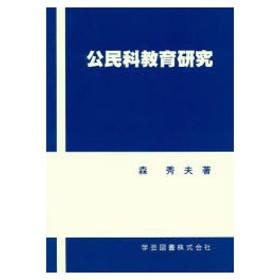 公民科教育研究