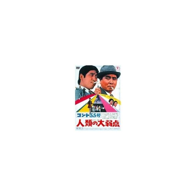 コント55号 人類の大弱点 [DVD] ...